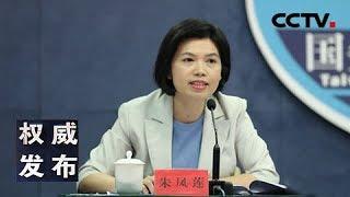 《权威发布》国台办举行发布会 发言人回答记者提问 20191211 | CCTV LIVE