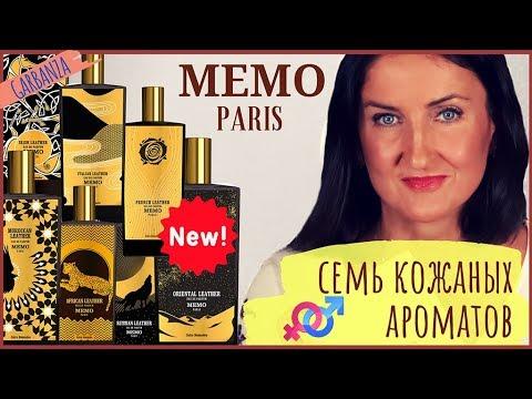 Обзор Memo Paris🌻Семь кожаных ароматов для мужчин и женщин