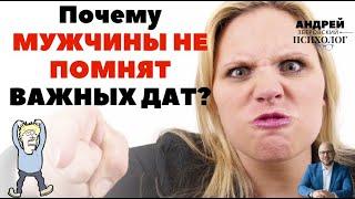 Почему мужчины не помнят важные для женщин даты Муж не помнит даты Советы семейного психолога