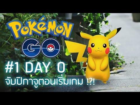 Pokemon Go [ไทย] - ทดสอบวิธีจับ Pikachu ตอนเริ่มเกม !?! Day 0