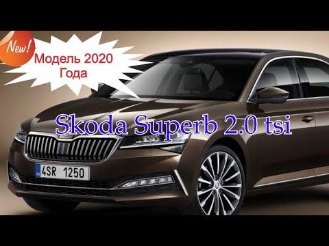 Skoda Superb 2020 2.0TSI 190 HP немецкий чех или чешский немец.
