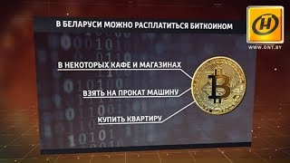 Лукашенко легализовал Криптовалюту Биткоин Ethereum Dash NEO Беларусь декрет Bitcoin Ripple