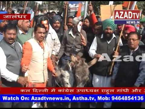 jalandhar protest against rahul and kejriwal