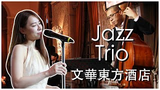 爵士風婚禮音樂 Angu 爵士三重奏/文華東方酒店