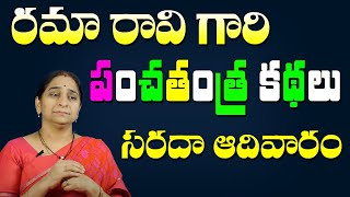 Ramaa Raavi Panchatantra kathalu || Bed time Stories by Ramaa Raavi || SumanTV Life