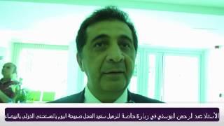 الأستاذ عبد الرحمن اليوسفي في زيارة خاصة للزميل سعيد العجل  بالمشفى الدولي بالبيضاء