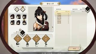 【Path of Wuxia】English Gameplay 1 -  The Very Beginning of a Young Legend