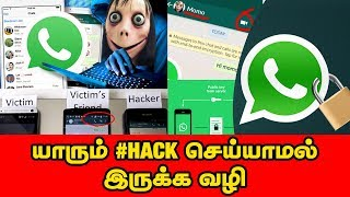 Nobody can Hack Your WhatsApp | WhatsApp Tips and Trick | Apps Hacking Tricks | IBC Tamil