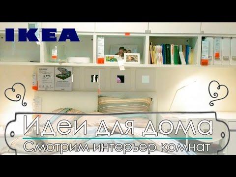 ИКЕА / ИДЕИ для ДОМА / Смотрим интерьеры вместе с OlgaOrganizeDIYHome