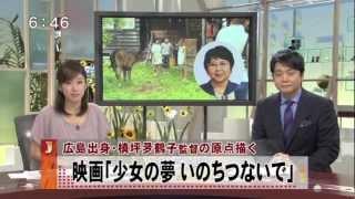 広島ホームテレビ Jステーション 2012年8月1日放送 「槙坪監督の原点描...