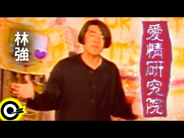 lin-chunglim-giong-love-collegeofficial-music-video-rock-records