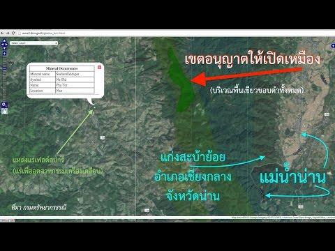 เปิดแผนที่สมบัติใต้แผ่นดินไทย ตอนที่ 063 แหล่งแร่เฟลด์สปาร์ อำเภอเชียงกลาง จังหวัดน่าน