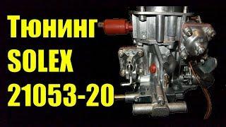 Тюнинг карбюратора SOLEX 21053-20