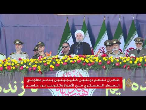 إيران تتهم دولتين خليجيتين بالتورط بهجوم الأهواز وتتوعدهما  - نشر قبل 5 ساعة