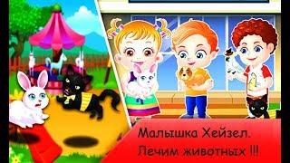 Мультик-игра Малышка Хейзел.  Лечим животных