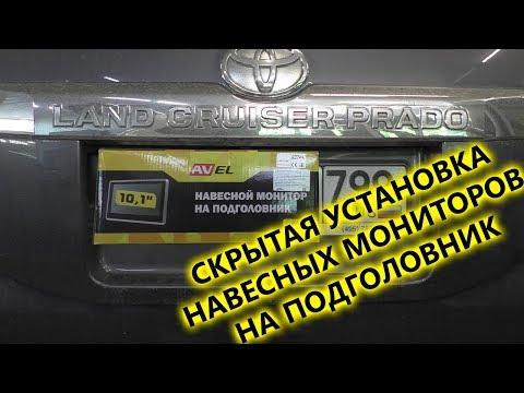 Подробная скрытая установка навесных мониторов на подголовники автомобиля  Навесные мониторы AVEL