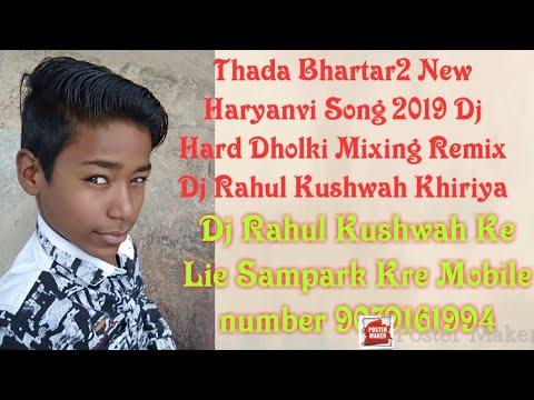 Thada Bhartar2 New Haryanvi Song 2019 Dj Hard Dholki Mixing Remix Dj Rahul Kushwah Rk Khiriya