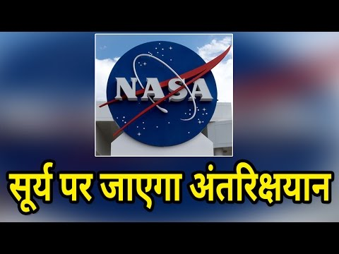 सूर्य पर Spacecraft भेजने की तैयारी में NASA, 2018 तक Robotic Spacecraft भेजेगा