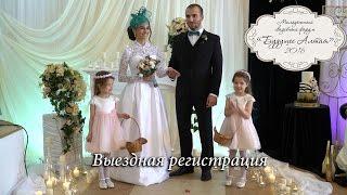 Юрий Ясько (videoYasko): Выездная регистрация - Свадебный форум-2016