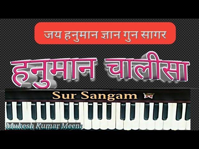 Jai Hanuman Gyan Gun Sagar  II  Hanuman Chalisa II Sur Sangam Bhajan II How to Sing
