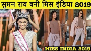 Meet Miss India 2019 winner Suman Rao Cricbolly