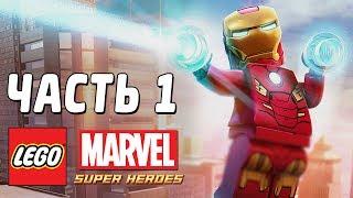 LEGO Marvel Super Heroes Прохождение - Часть 1 - ХАЛК И ЖЕЛЕЗЯКА!(LEGO Marvel Super Heroes Прохождение - Часть 1 - ХАЛК И ЖЕЛЕЗЯКА! Плейлист со всеми Частями: http://bit.ly/LMSuperHeroes • Разработчи..., 2014-02-04T11:59:53.000Z)
