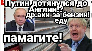 Путин ДОТЯНУЛСЯ ДО АНГЛИИ Северный ПОТОК ВОЗМЕЗДИЯ