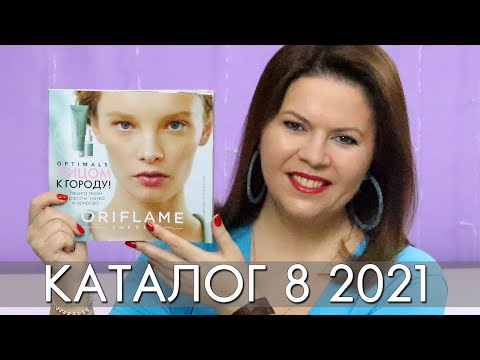 КАТАЛОГ 8 2021 ОРИФЛЭЙМ #ЛИСТАЕМ ВМЕСТЕ Ольга Полякова