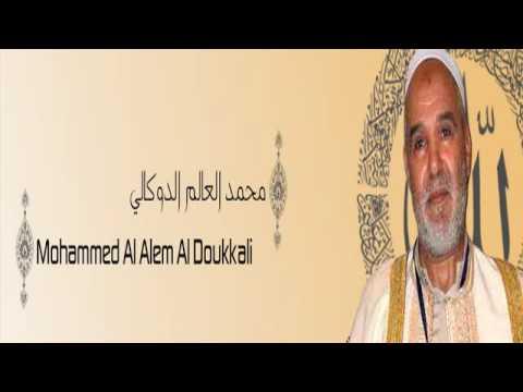 القرآن الكريم كاملا للشيخ محمد الدوكالي (3-1) The Complete Holy Quran Mohammed Al Alem Al Doukkali