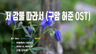 [은성 반주기] 저강물따라서(구암허준OST) - 비엠케…