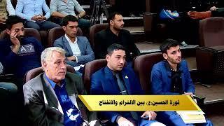 ثورة الامام الحسين عليه السلام بين الالتزام والانفتاح مع طلاب كلية الآداب - جامعة بابل -
