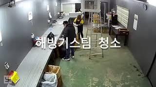 「청아람」해빙기 스팀청소