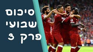 ליברפול מביסהה את ארסנל!!! 4-0!! יונייטד בלתי מנוצחת! חיפה דורסת את באר שבע! סיכום שבועי - 3