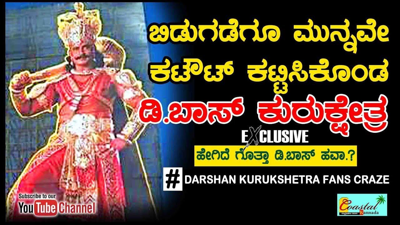 darshan fan craz in kurukshetra kurukshetra kannada