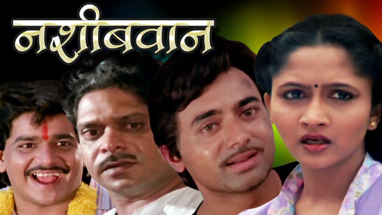 Download नशिबवान | Nashibwan | Mohan Joshi, Asha Kale, Usha Nadkarni | Marathi Full Movie