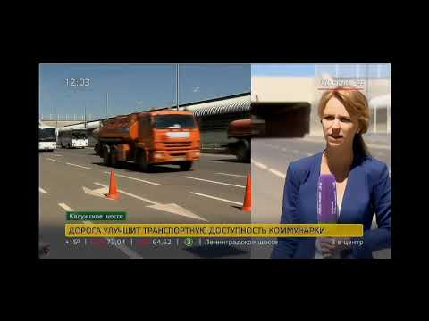 Трасса СБВ и метро в Коммунарке