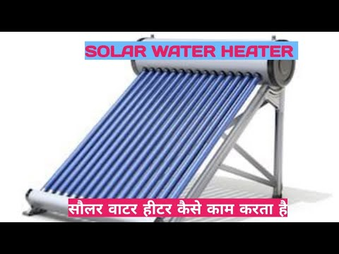 SOLAR WATER HEATER IN HINDI