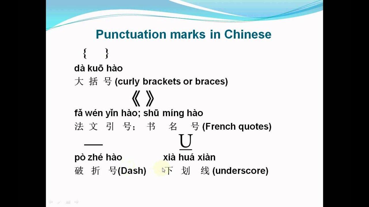 Correct Chinese punctuation?