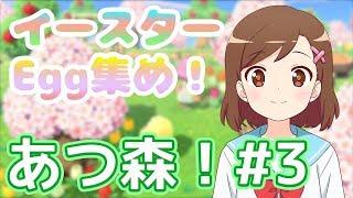 【のんびりあつ森】#3  イースターエッグとりまくる!【七海有里佳 あつまれどうぶつの森】