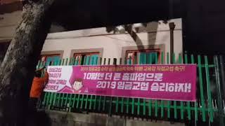 [황순규의 뭐라카노] 학비 파업 지지 현수막 달기~