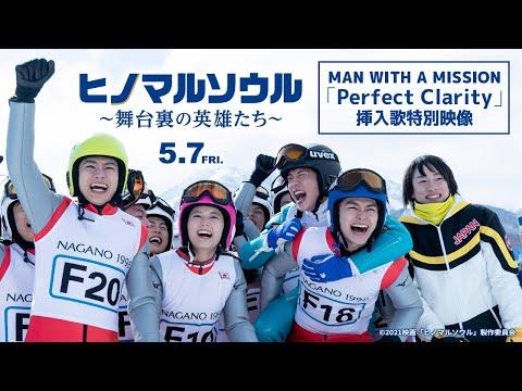 映画『ヒノマルソウル~舞台裏の英雄たち~』×MAN WITH A MISSION 「Perfect Clarity」挿入歌特別映像【5月7日公開】