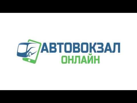 Как забронировать билет на сайте Автовокзал.Онлайн.РФ