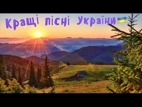 Найкращі Українські пісні🇺🇦