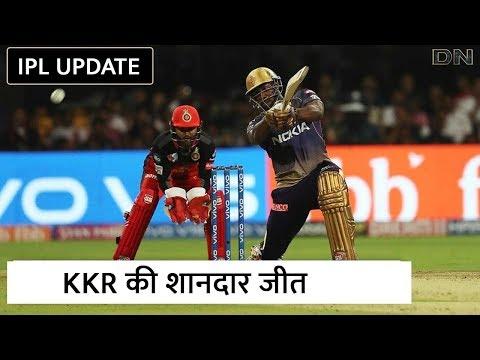Kkr vs rcb last match scorecard 2019