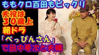 次期NHK朝の連続テレビ小説「べっぴんさん」(10月3日スタート)の新キャスト発表会見が29日、大阪市のNHK大阪放送局で行われた。この日発表されたのはヒロイン・ ...