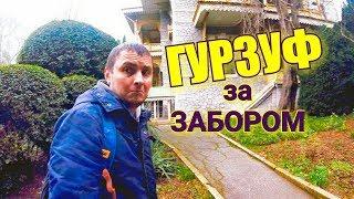 видео Пансионаты Гурзуфа