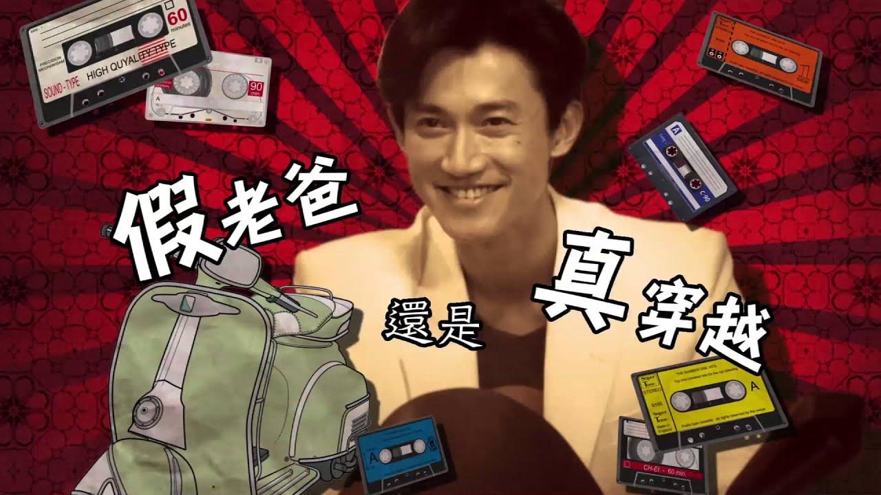衛視電影臺 鮮肉老爸 4/23 (六) 晚上九點 全臺首播 - YouTube