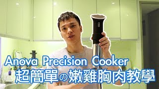 零失敗 舒肥機 Anova Precision Cooker…
