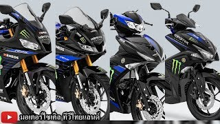 yamaha-เตรียมถล่ม-yzf-r3-yzf-r15-aerox-155-exciter-150-motogp-edition-พร้อมกัน-3-4-รุ่น