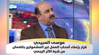 موسى الصبيحي - قرار بإعفاء أصحاب العمل غير المشمولين بالضمان من شرط الأثر الرجعي
